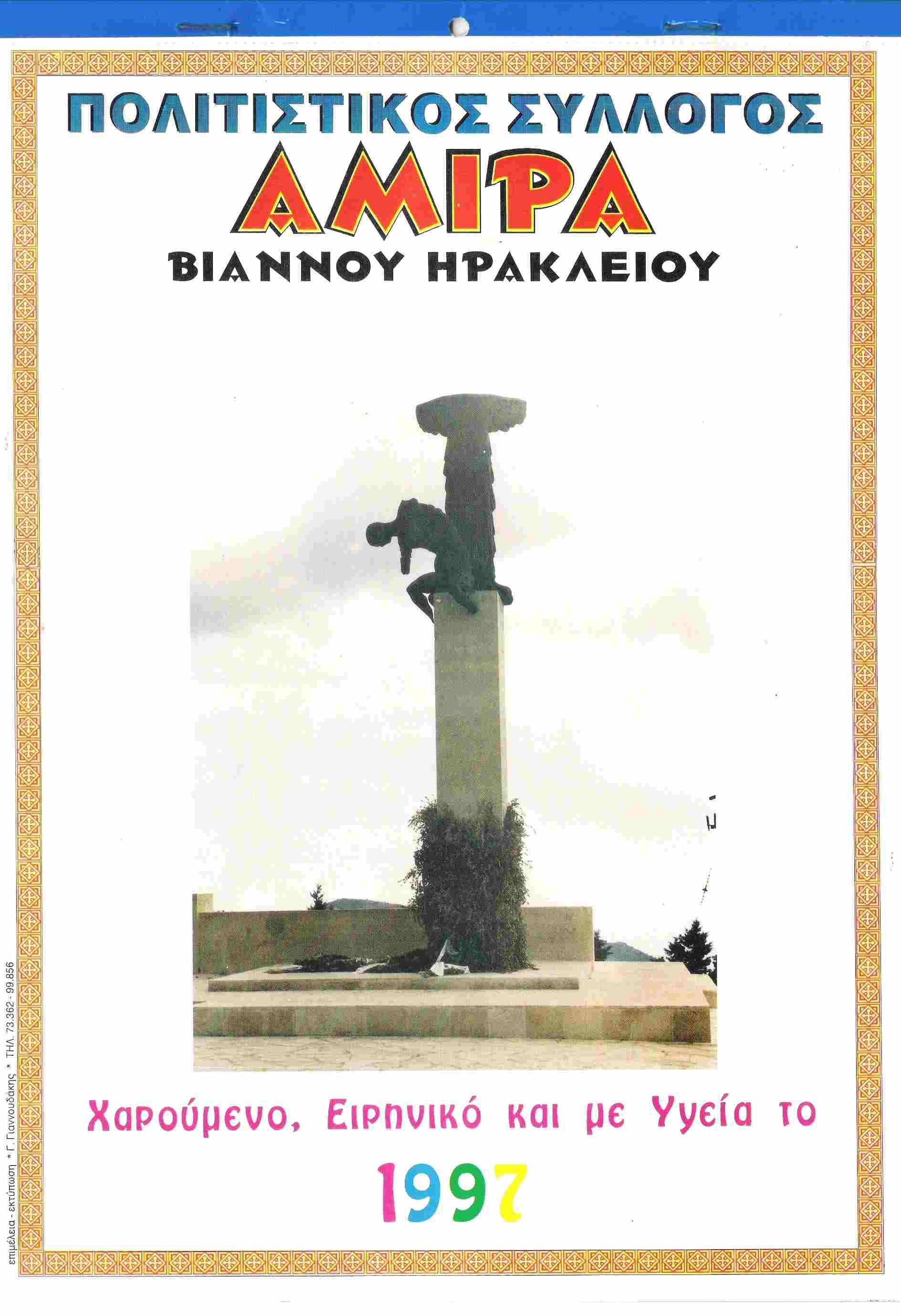 1997-01.jpg