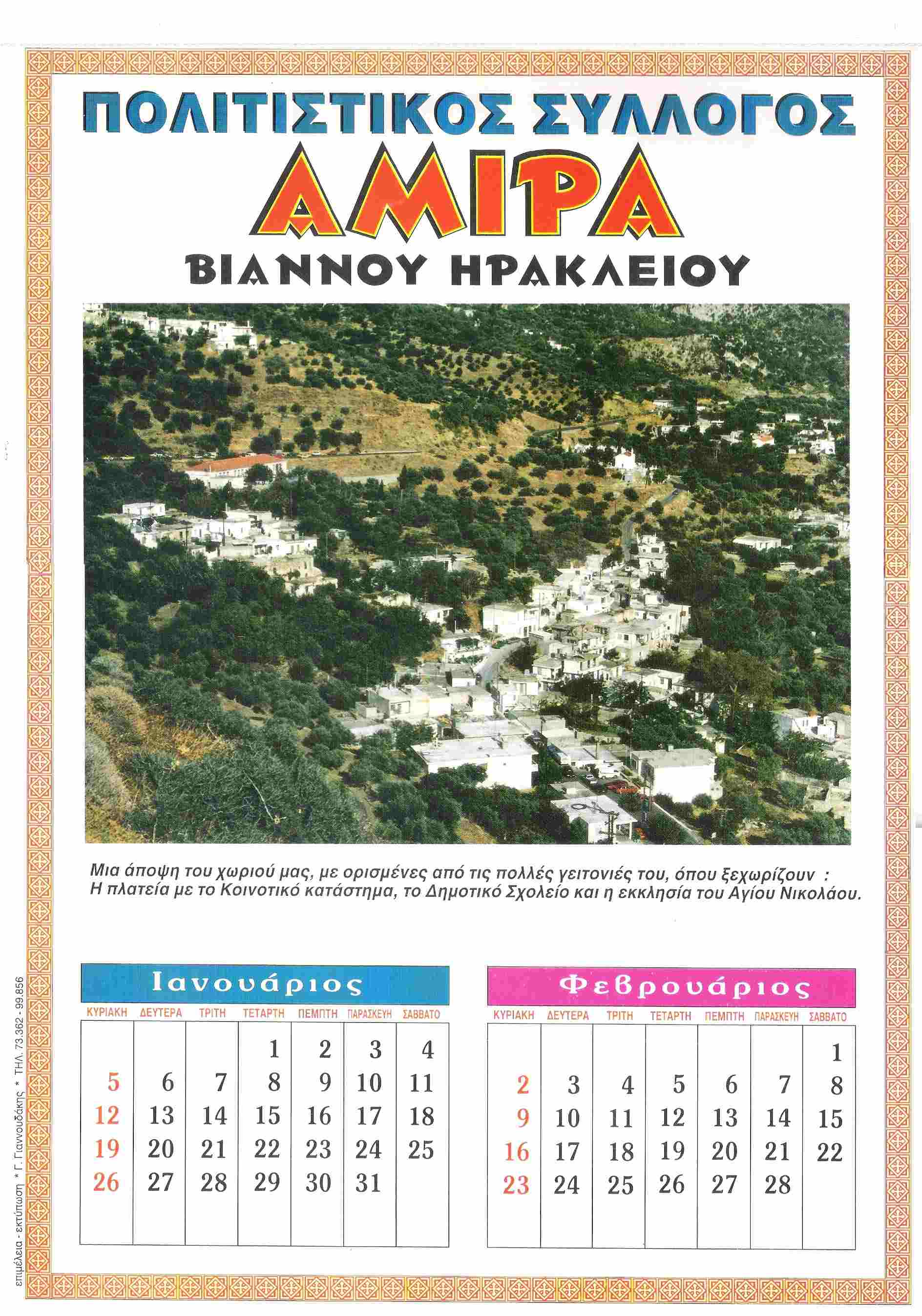 1997-02.jpg
