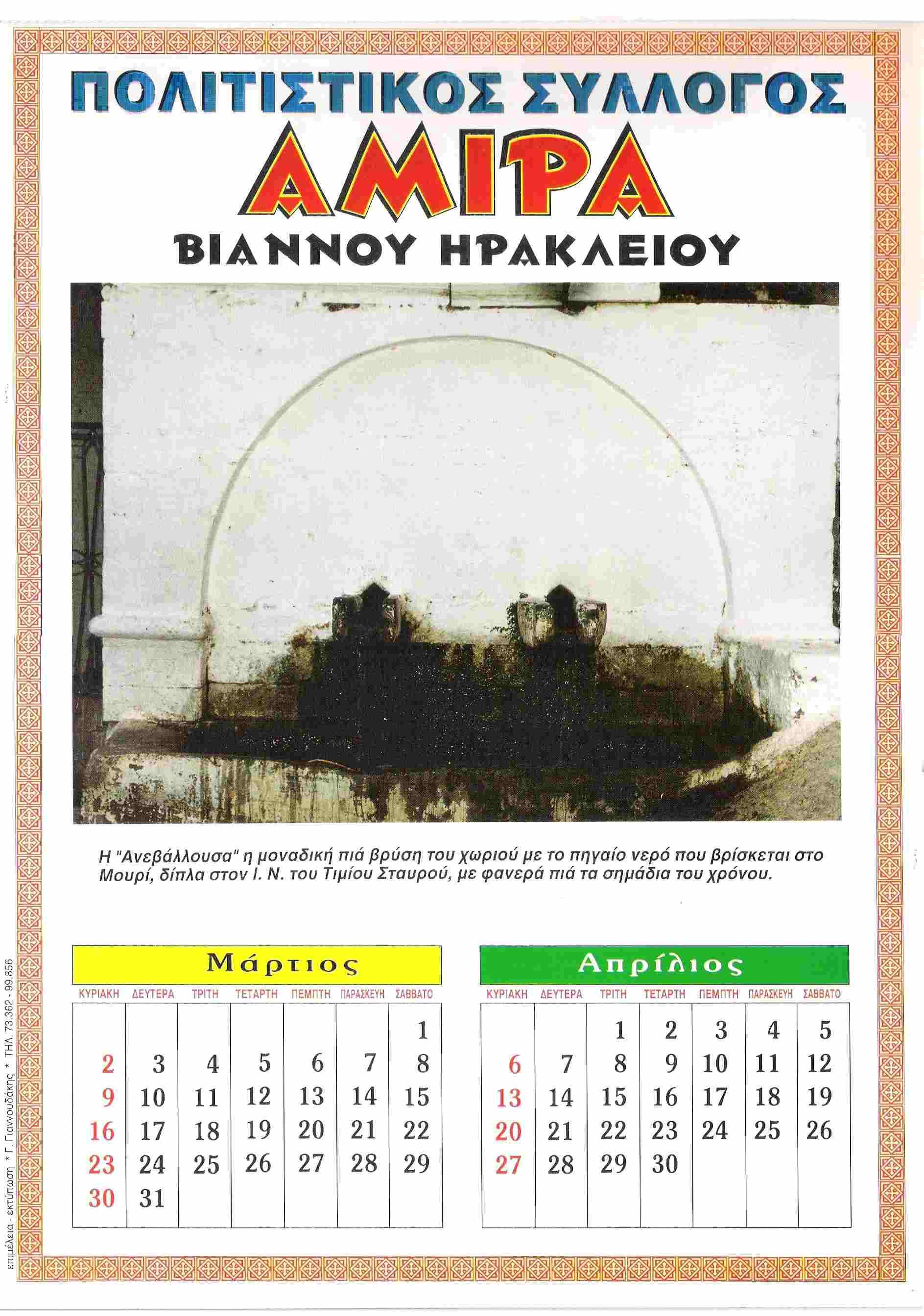 1997-03.jpg